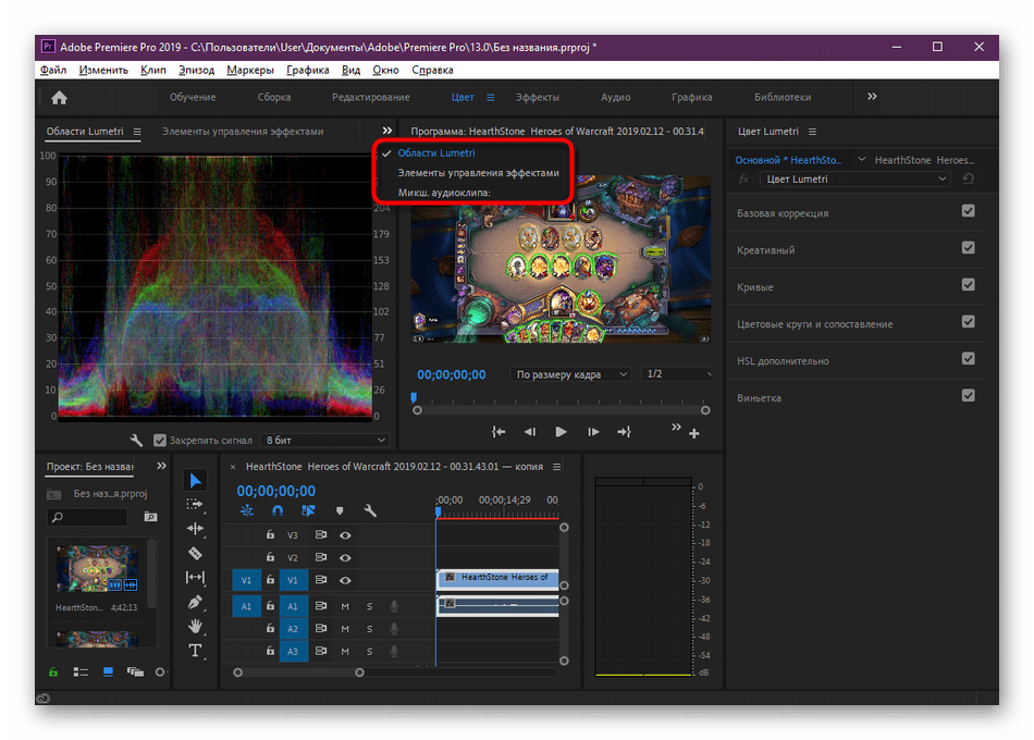 Активация дополнительных разделов рабочей среды в Adobe Premiere Pro