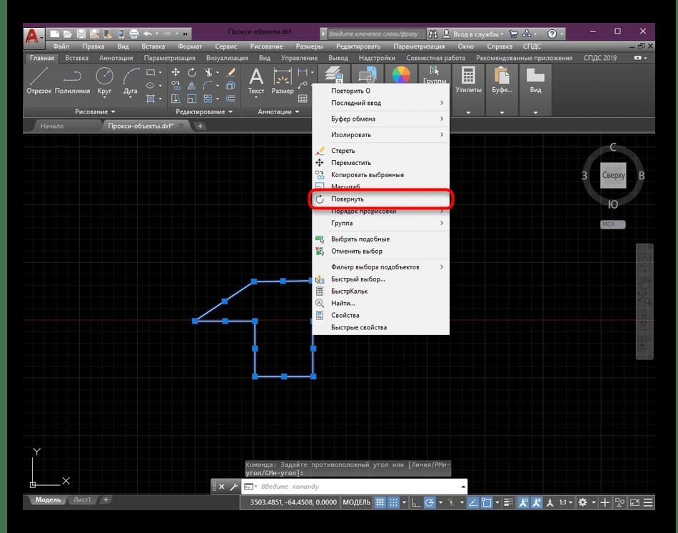 Активация функции поворота объектов в программе AutoCAD