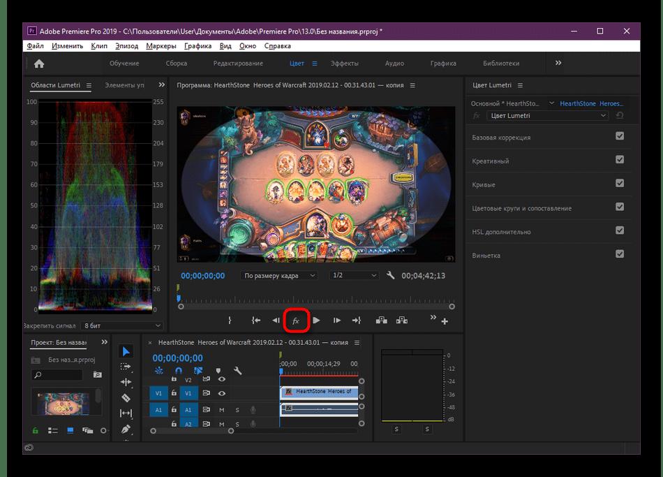 Активация кнопки отключения эффектов в режиме предпросмотра Adobe Premiere Pro