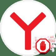 Блокировщик рекламы для Яндекс.Браузера