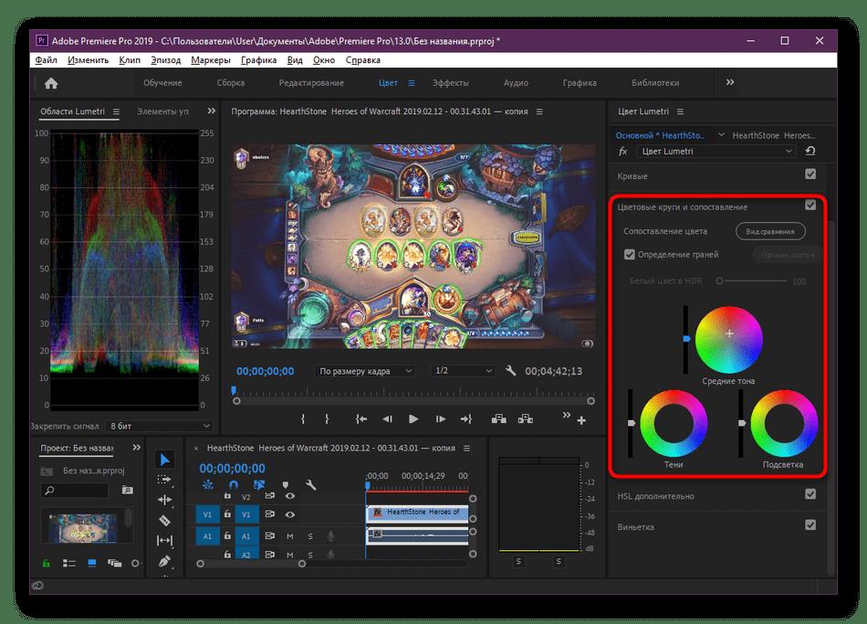 Цветовые круги и сопоставление в программе Adobe Premiere Pro