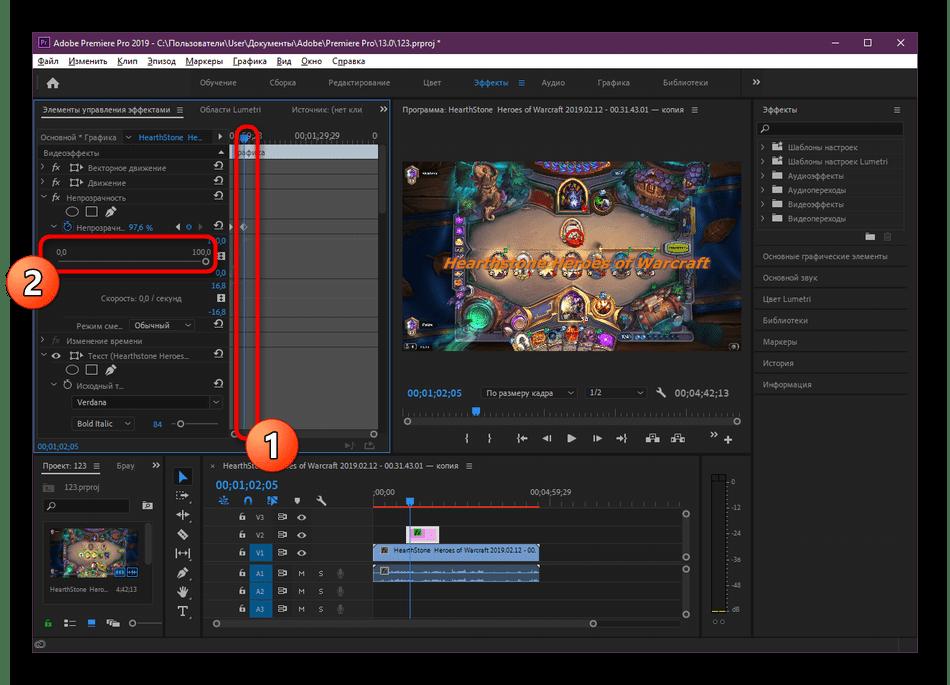 Добавление ключа анимации появления надписи в программе Adobe Premiere Pro