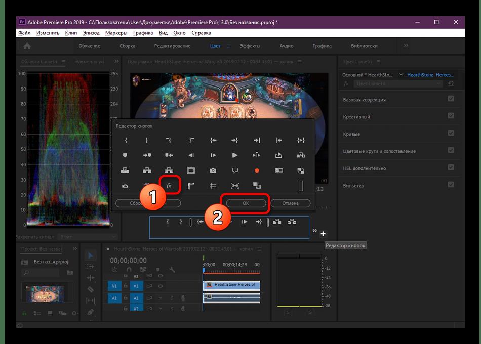 Добавление кнопки отключения эффектов в режиме предпросмотра Adobe Premiere Pro