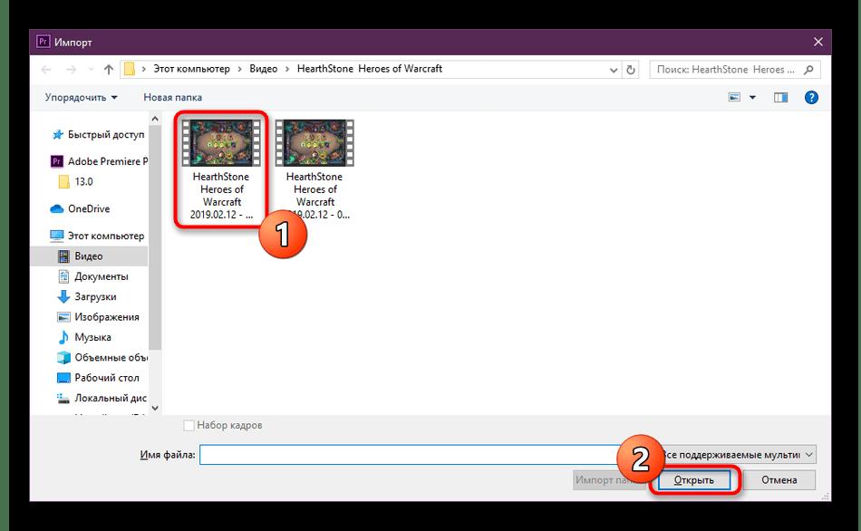 Добавление новых файлов для проекта в программе Adobe Premiere Pro