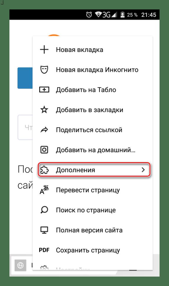 Дополнения в мобильном Яндекс.Браузере
