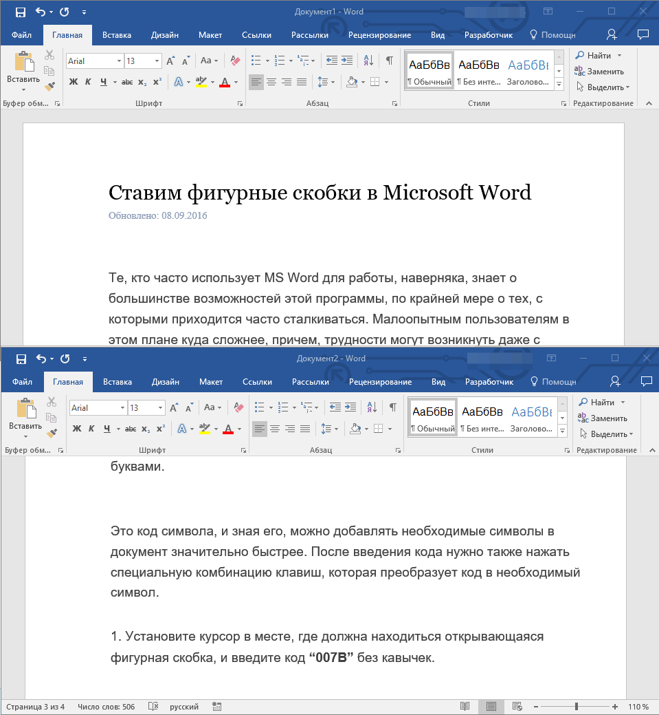 dva-dokumenta-word