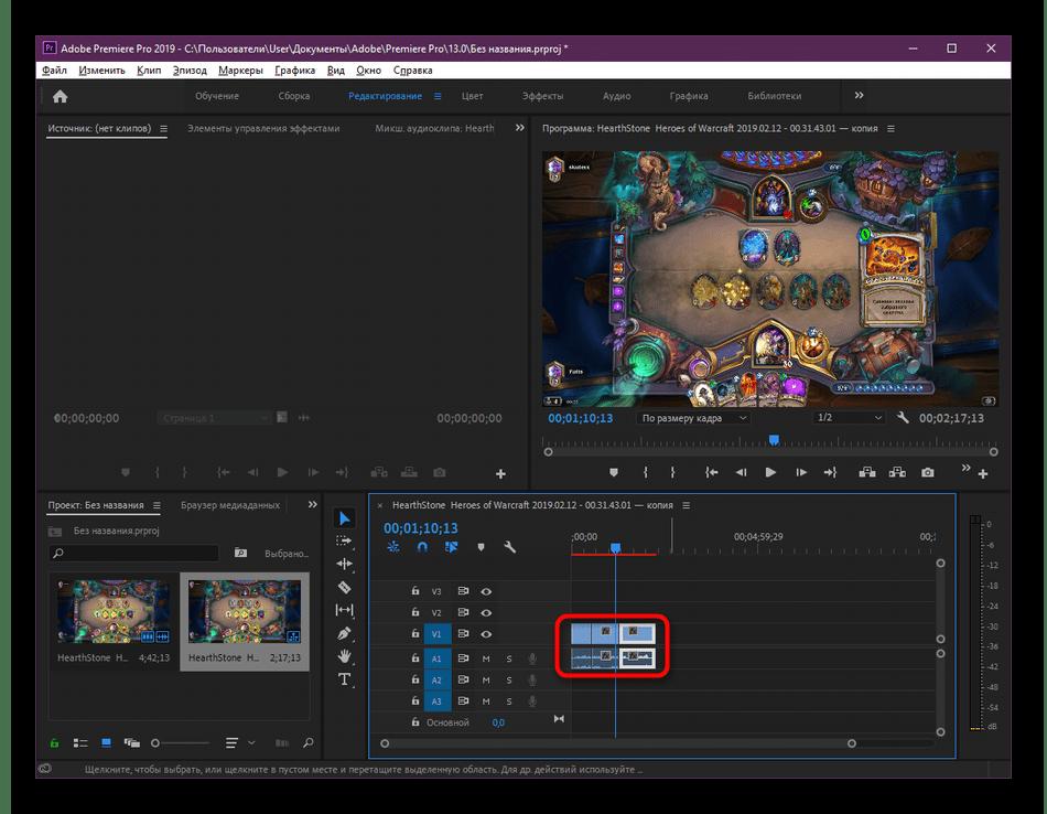Группировка оставшихся фрагментов видео в программе Adobe Premiere Pro