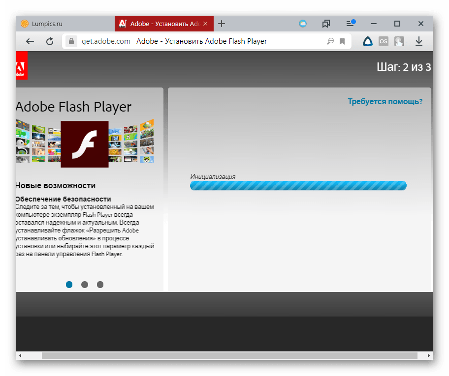 Инициализация на сайте Adobe для скачивания Flash Player