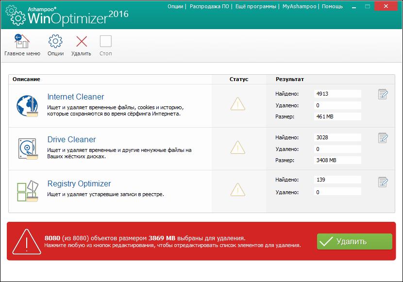 Использование Ashampoo WinOptimizer при удалении Microsoft .NET Framework
