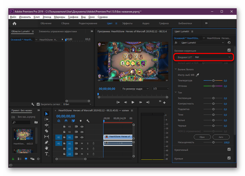Использование встроенных эффектов при базовой коррекции в Adobe Premiere Pro