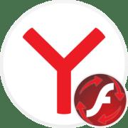 Как обновить Adobe Flash Player для Яндекс.Браузера