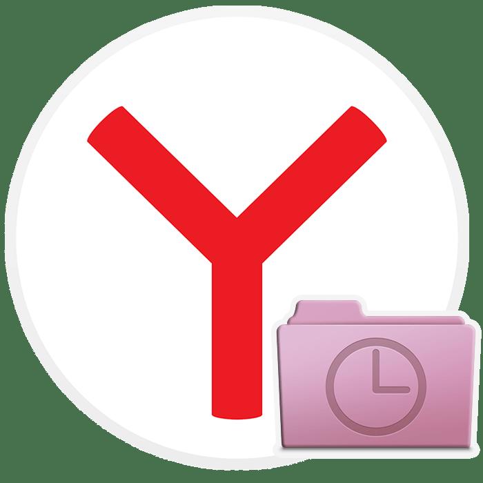 Как посмотреть историю Яндекс.Браузера