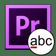 Как сделать титры в Adobe Premiere Pro