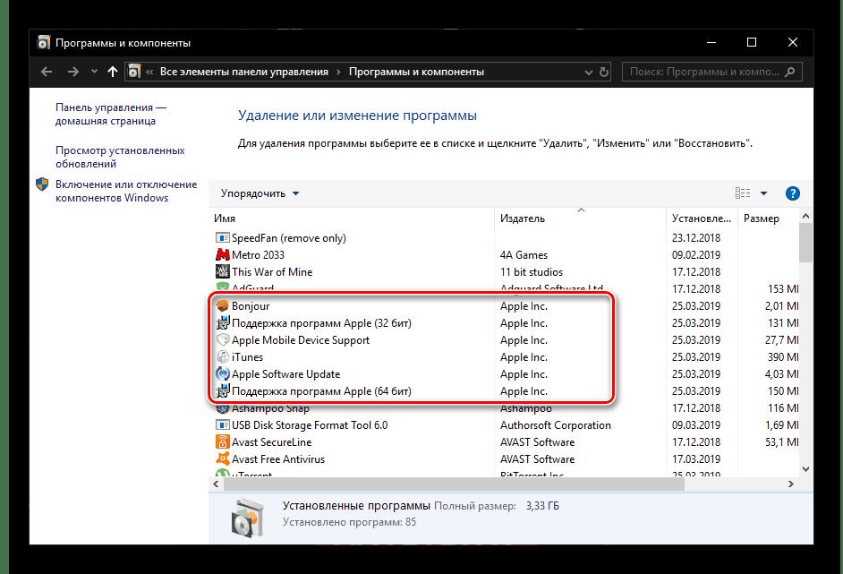 Как удалить iTunes с компьютера