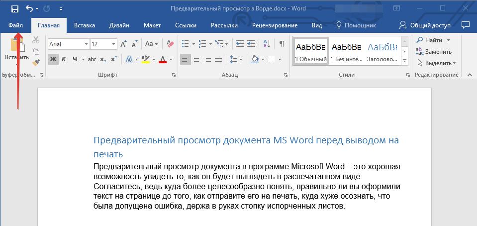 Кнопка Файл в Word