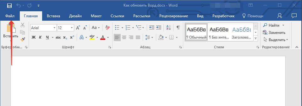 knopka-fayl-v-word
