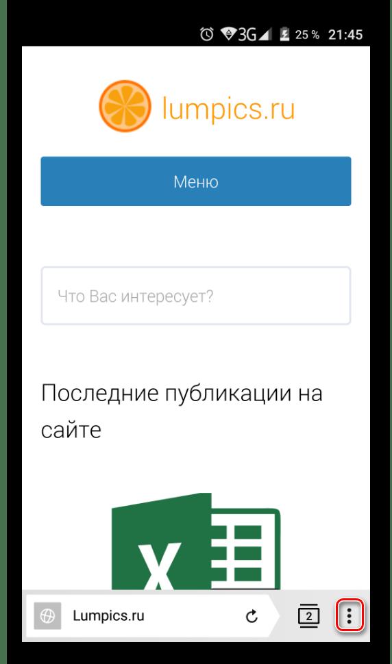 Кнопка меню мобильного Яндекс.Браузера