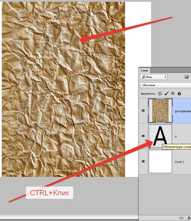 nakladyivaem-kartinku-na-tekst-v-fotoshope-7