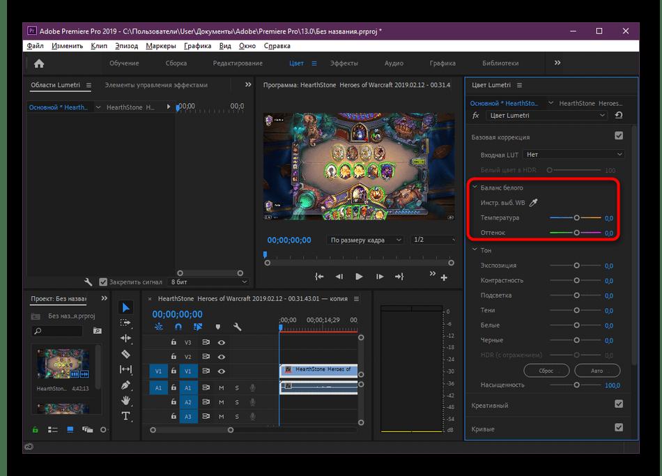 Настройка баланса белого во время базовой коррекции в Adobe Premiere Pro