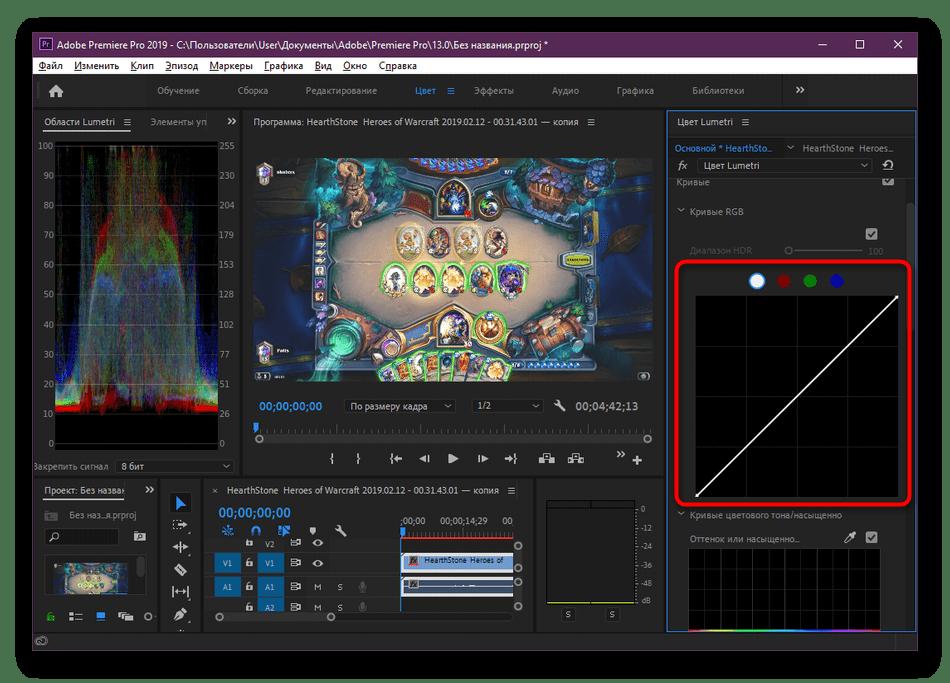 Настройка кривых RGB во время цветокоррекции в программе Adobe Premiere Pro