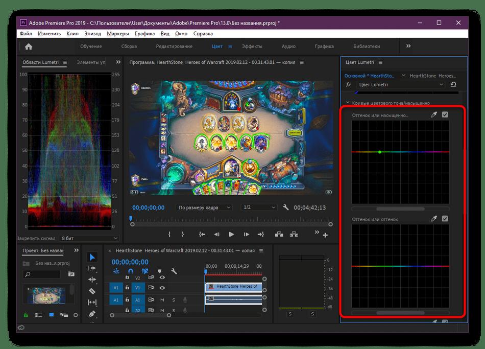 Настройка кривых цвета и насыщенности в программе Adobe Premiere Pro