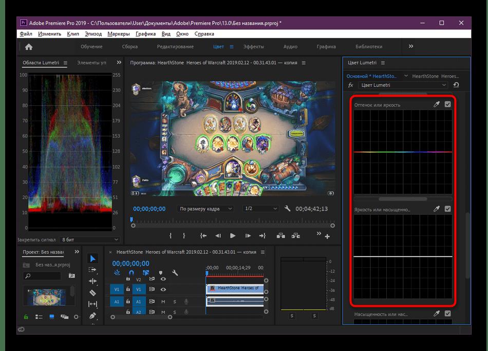 Настройка кривых яркости в программе Adobe Premiere Pro