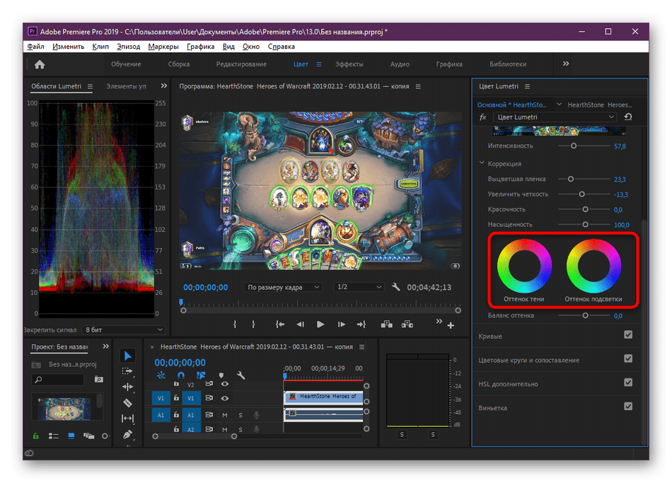 Настройка кругов цвета в разделе Креативный Adobe Premiere Pro