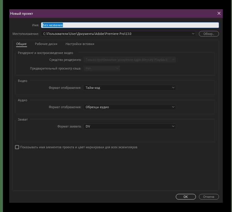 Настройка нового проекта для цветокоррекции в программе Adobe Premiere Pro