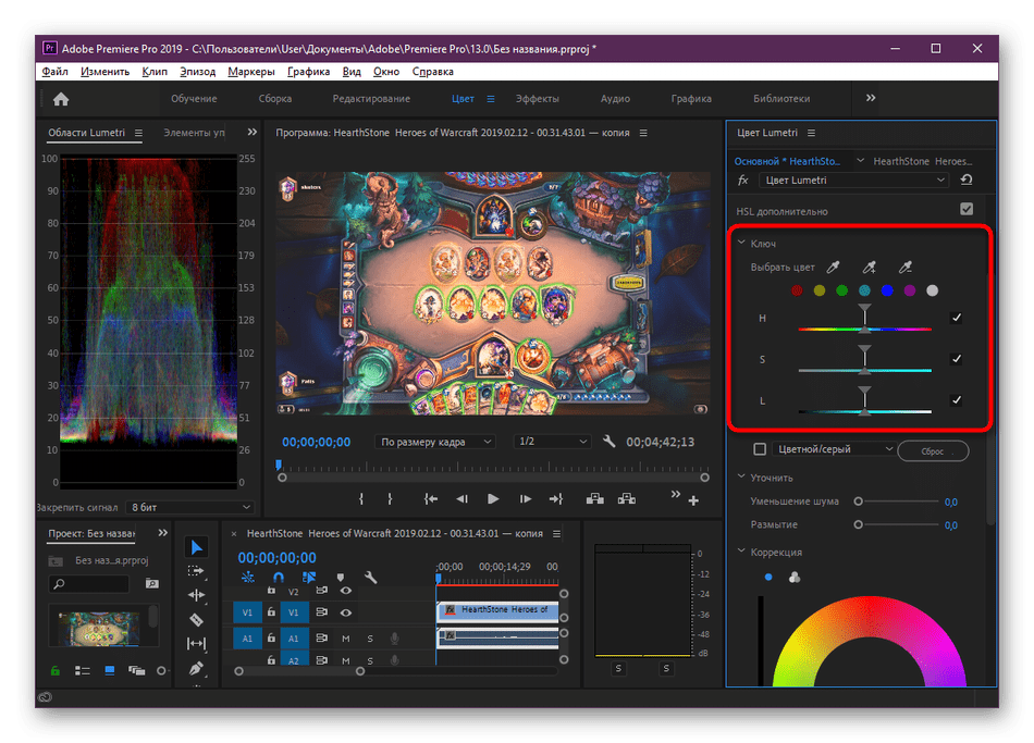 Настройка одного из цветов во время коррекции в программе Adobe Premiere Pro
