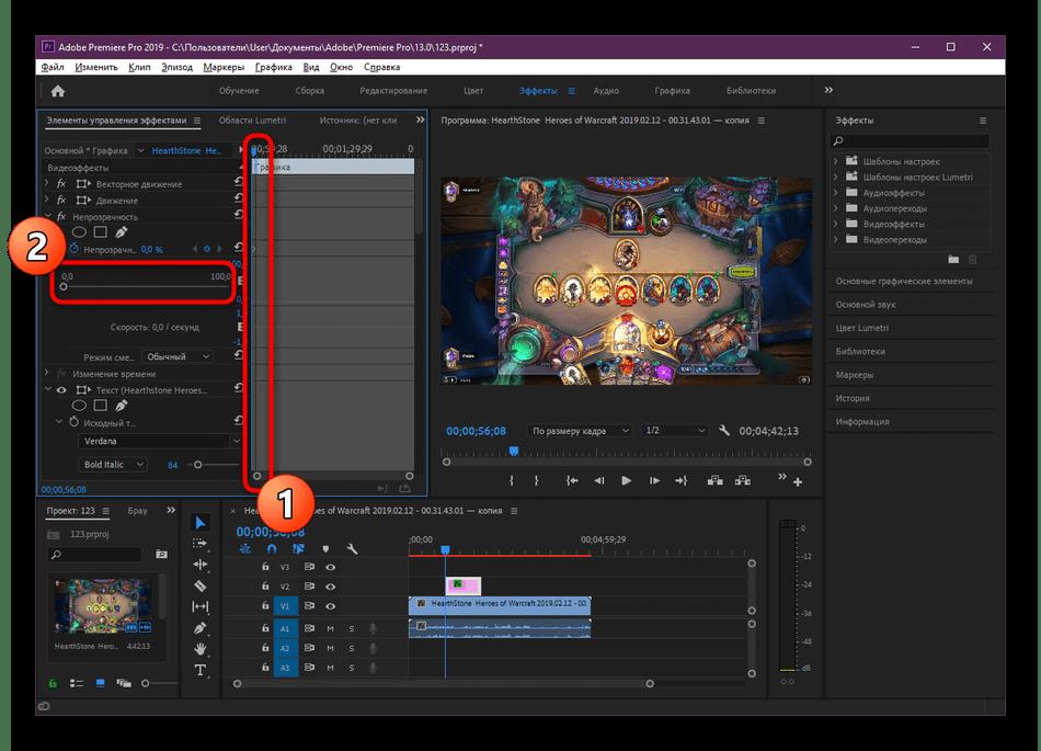 Настройка появления надписи в программе Adobe Premiere Pro