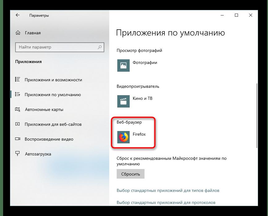Настройка приложения веб-браузера по умолчанию в Windows 10