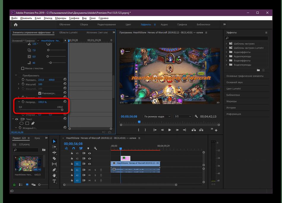 Настройка статичной непрозрачности надписи в программе Adobe Premiere Pro