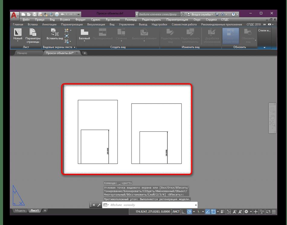 Настройка видовых экранов для отображения изометрических проекций в программе AutoCAD