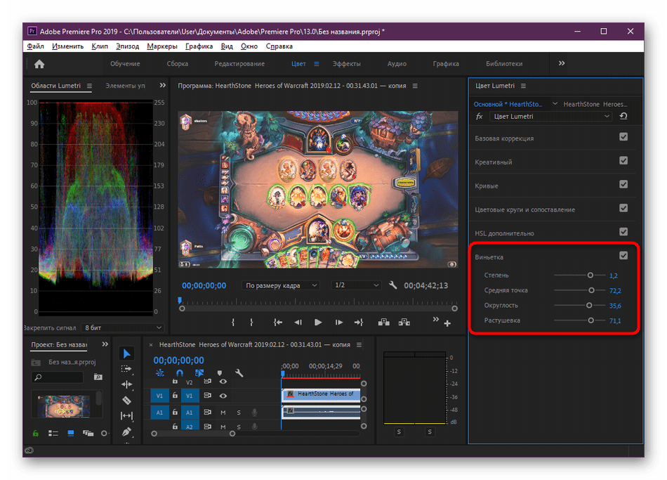 Настройка виньетки во время цветокоррекции в Adobe Premiere Pro