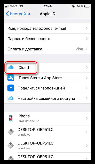 Настройки iCloud на iPhone