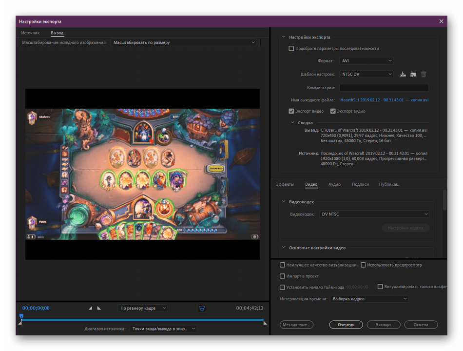 Настройки сохранения видео после обработки в Adobe Premiere Pro