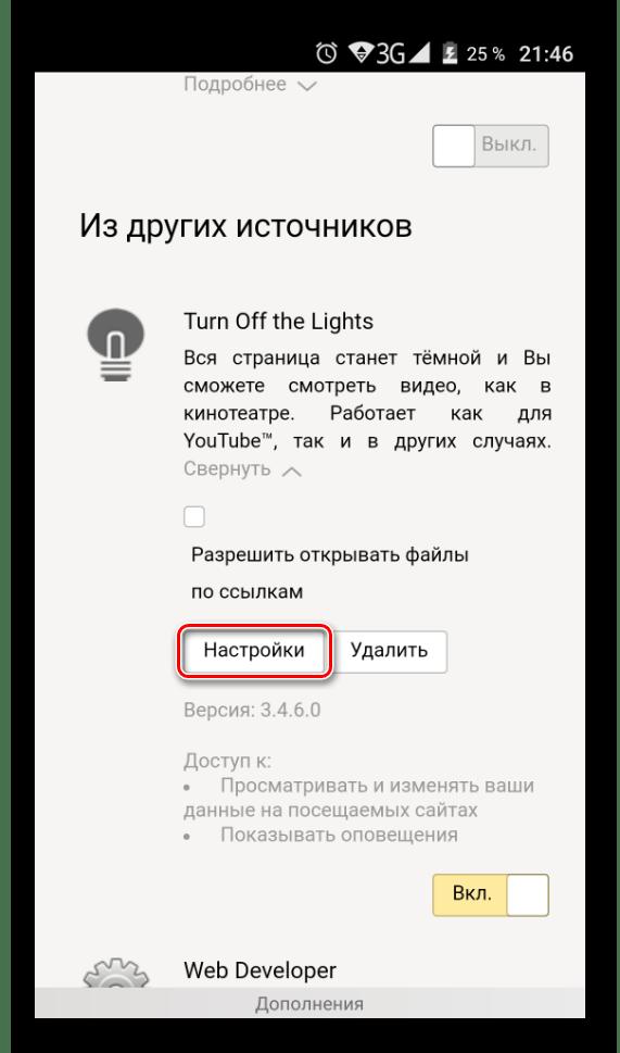 Настройка расширения в мобильном Яндекс.Браузере