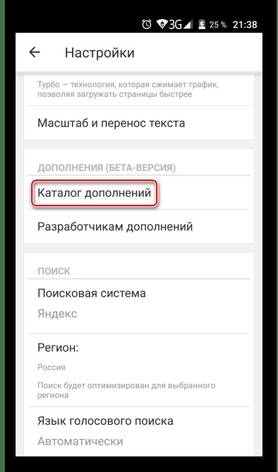 Настройки мобильного Яндекс.Браузера