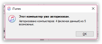 Itunes не отображает программы