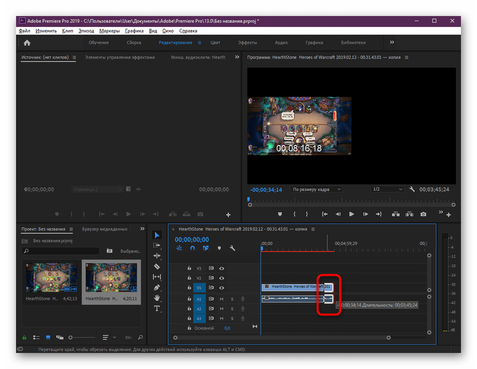 Обрезать конец видео в программе Adobe Premiere Pro