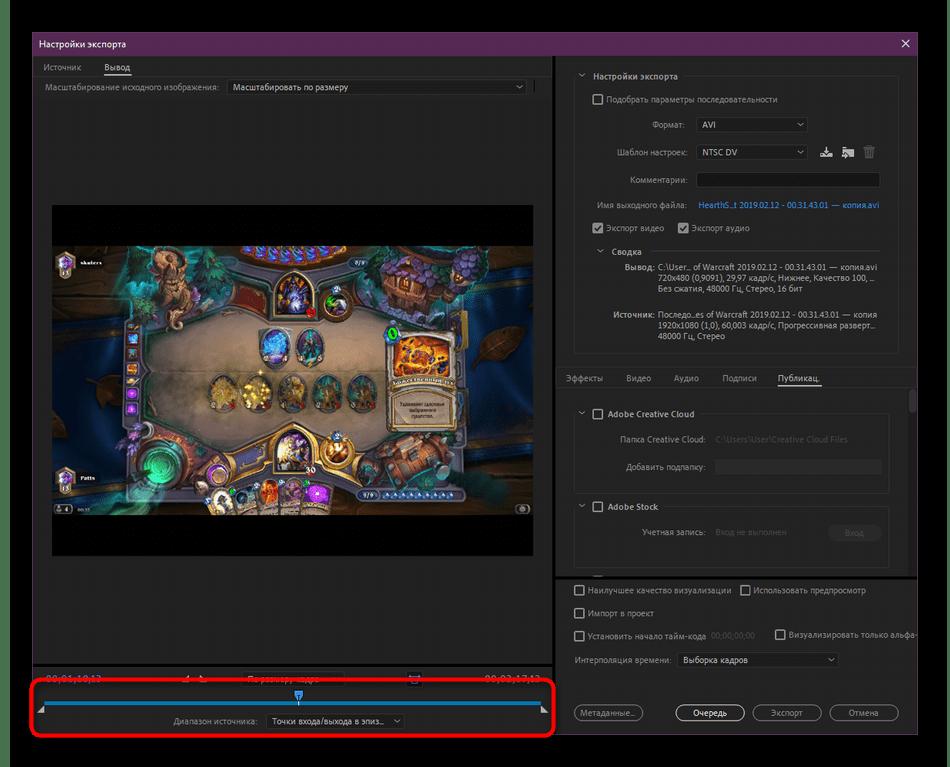 Обрезка точек входа и выхода при сохранении проекта в Adobe Premiere Pro