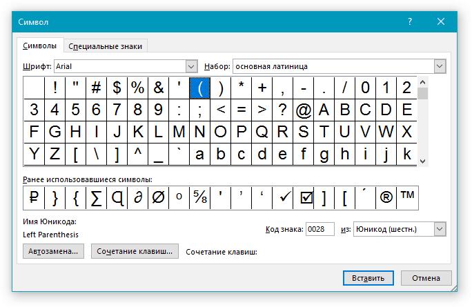 okno-simvol-v-word