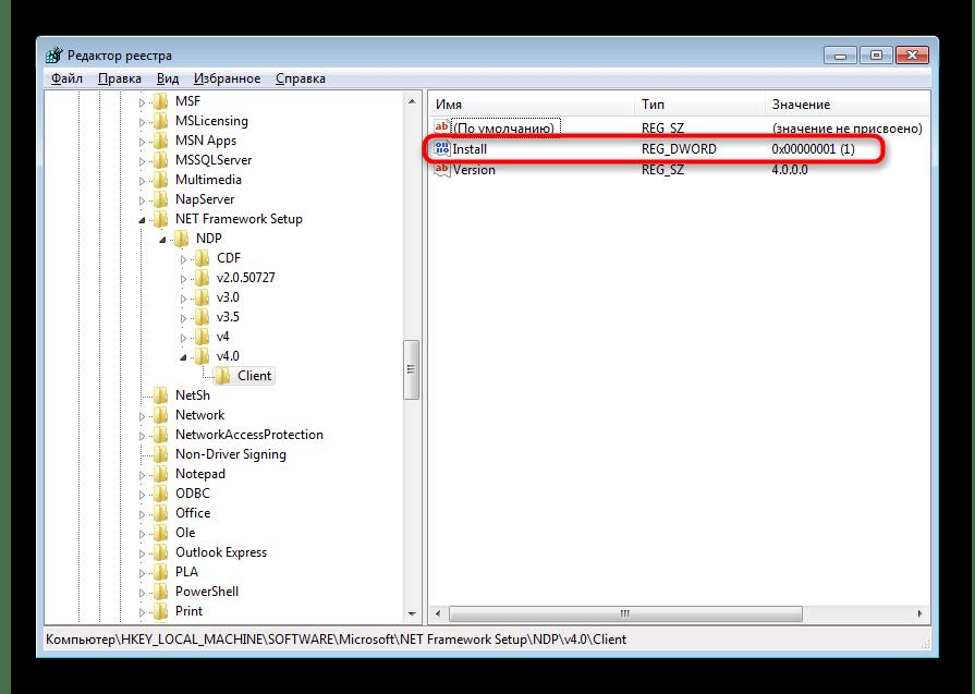 Определение установленных версий NET Framework через редактор реестра