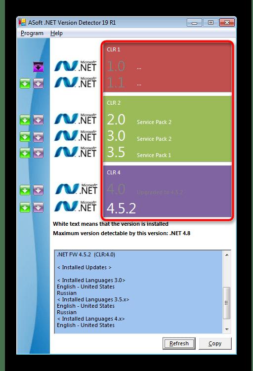 Определение версии Framework в программе ASoft NET Version Detector