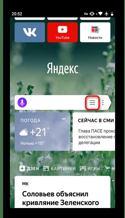 Открытие пользовательского меню в Яндекс.Браузере на Android