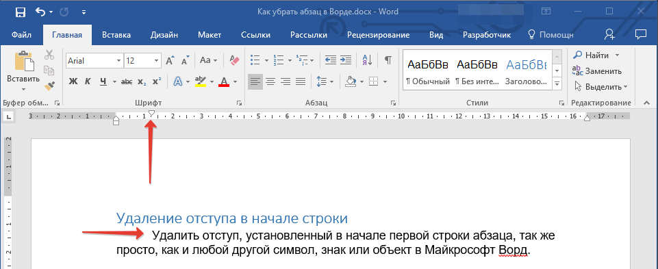 otstup-abzatsa-v-word