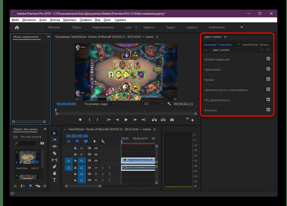 Ознакомление со всеми разделами цветокоррекции в Adobe Premiere Pro