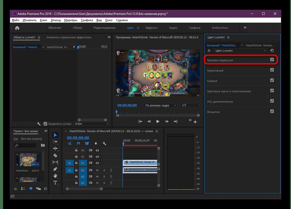 Переход к базовой коррекции изображения в программе Adobe Premiere Pro