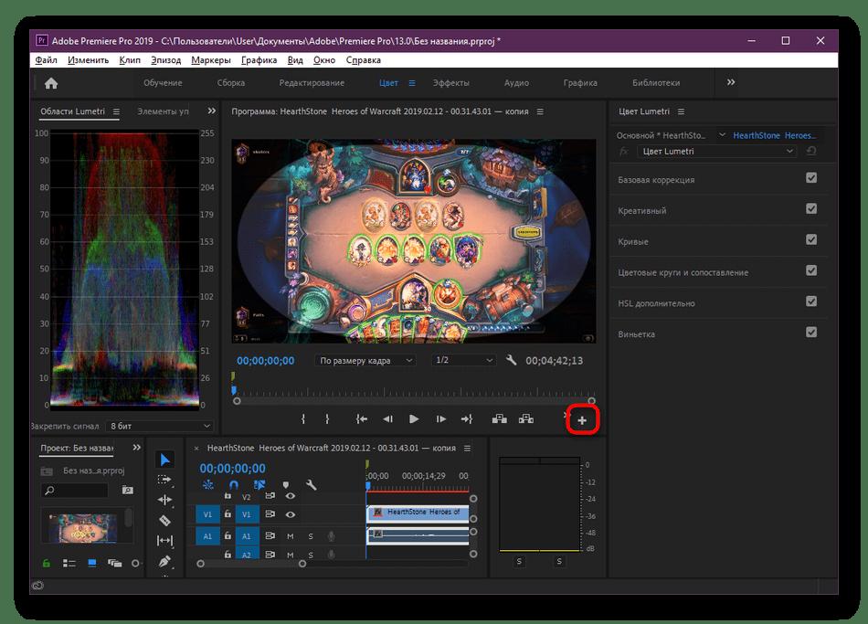 Переход к добавлению кнопки отключения эффектов режима предпросмотра Adobe Premiere Pro