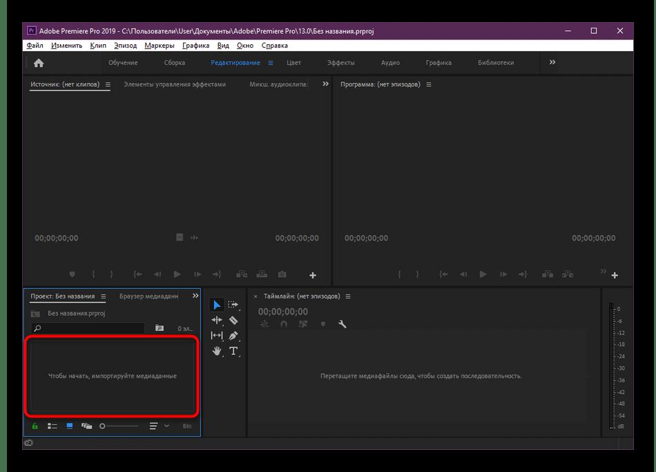 Переход к добавлению видео для цветокоррекции в программе Adobe Premiere Pro